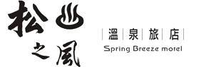松之風溫泉旅店