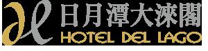 大淶閣飯店位於日月潭最熱鬧的水社碼頭