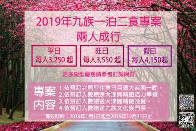 The choice of Sun Moon Lake accommodation - 2019 Jiuzu one poise two food project