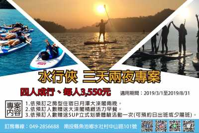 Sun Moon Lake accommodation preferred - Waterman three days and two nights project