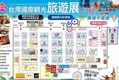 2019 Taiwan International Tourism Exhibition ~ Yuanshan Zhengyan