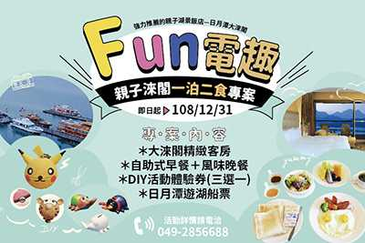 FUN electric fun ~ parent-child accommodation, one per day, two food purchase price