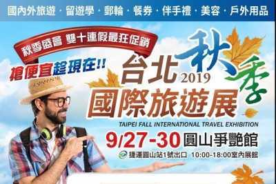 2019 Taipei Autumn International Travel Exhibition 9/27~9/30