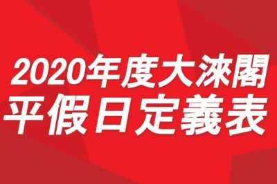 2020年度行事曆定義表