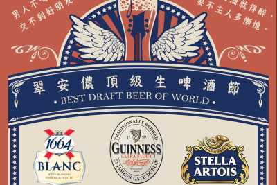 Cui'an Top Beer Festival