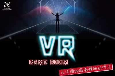2020跨年開幕,VR遊戲體驗快閃店