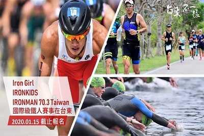 2020 IRONMAN 70.3 Taiwan International Ironman