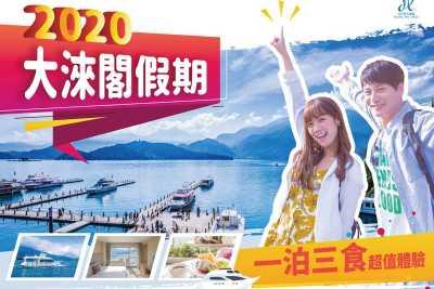 【2020大淶閣假期】一泊三食超值方案