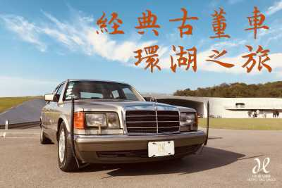 [Laobin's Philosophy] Classic Antique Cars Around the Lake Experience Activity