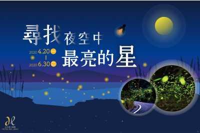 【尋找夜空中最亮的星】遊山玩水三天兩夜聯合專案