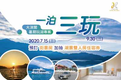 【One Park, Three Plays·Da Lai Ge Summer Play Lake Project】