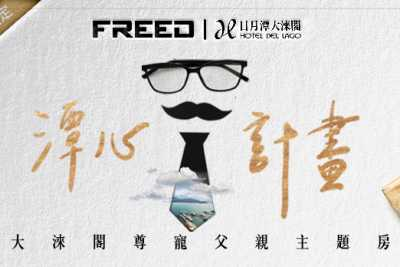 [FreeD Tan Xin Project   Da Lai Pavilion Pampering Father Theme Room]