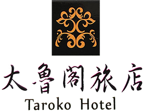 太魯閣旅店