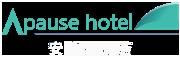 澎湖安泊海景旅店 Apause Hotel PengHu