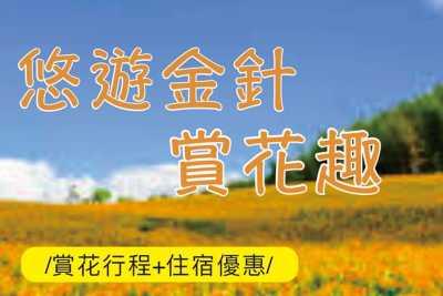 Youyou Jinzhang enjoys the fun of flowers