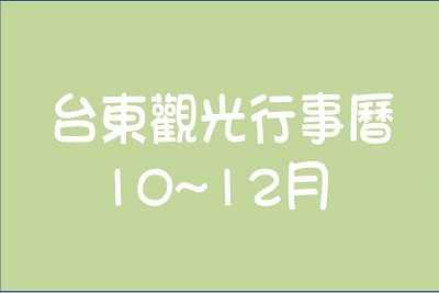 Taitung 2020 Tourism Calendar