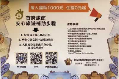 Peace of mind travel subsidy 1,000 yuan per person~
