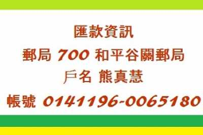 Minggao Hot Spring Remittance Account