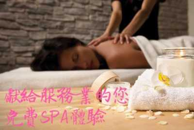 Dedicated to you in the service industry, free SPA upon stay