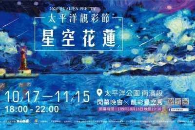 2020 Pacific Bright Festival-``Starry Sky Hualien'' debuts in October