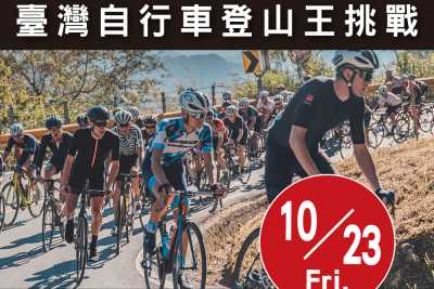 [2020 Taiwan Bike Mountaineering King Challenge]