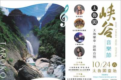 [2020 Taroko Gorge Music Festival] Heaven and earth music, chanting nature