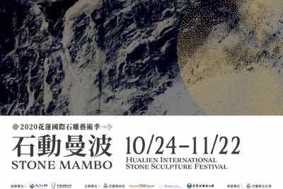 Stone Mambo