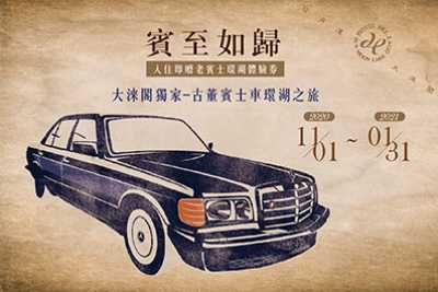 [Home away from home] Free exclusive antique car experience around the lake