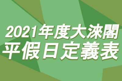2021年度行事曆定義表