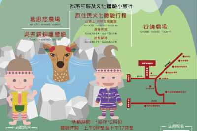 Get a 100 yuan voucher for a day trip to Wulai