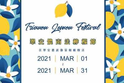 Trianon Nanfa Lemon Festival
