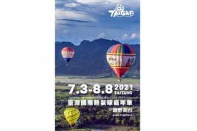 Fengqi Hall|Taiwan Hot Air Balloon Carnival Luye Highland
