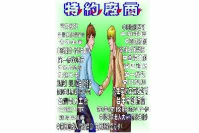 Special Cooperation Vendor
