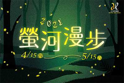 """Firefly Walk"" ecological itinerary is open for ordering!"