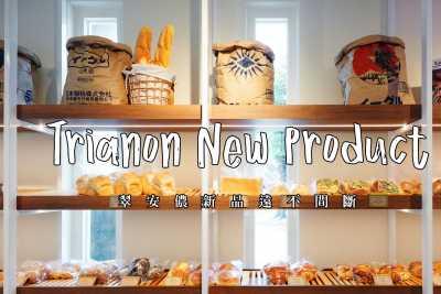 Extra nickname: Trianon Baking Mall, established!!!