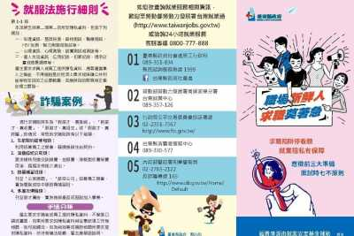 Propaganda of the 110th Annual Youth Project of Guanshan Branch.