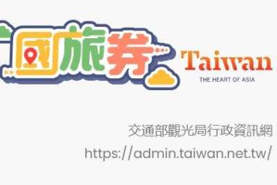 Fengqi Hotel International Travel Voucher