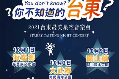 Fengqi Hall Starry Sky Concert
