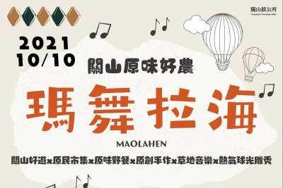 Fengqi Club Guanshan Original Flavor Haonongma Dance Lahai
