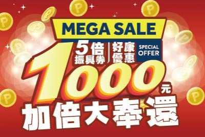 5 times coupon-1000 yuan double discount
